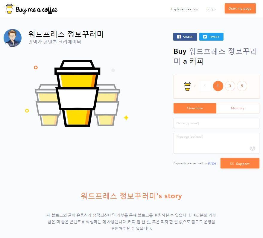 Donate Sample Page compressor  -  Buy Me A Coffee:効果的に寄付を受け取る方法