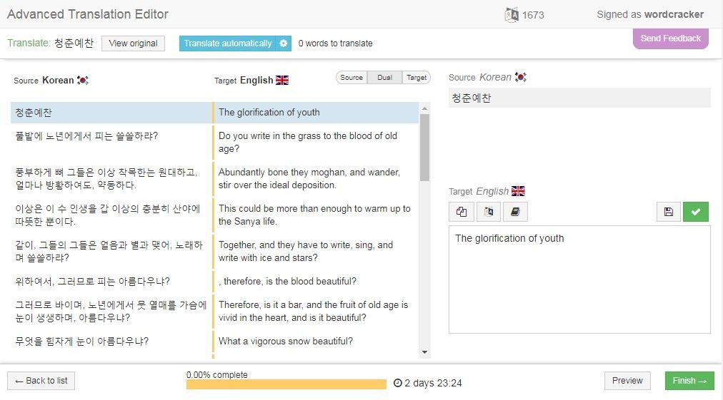 번역 검토 - 워드프레스 WPML 자동 번역