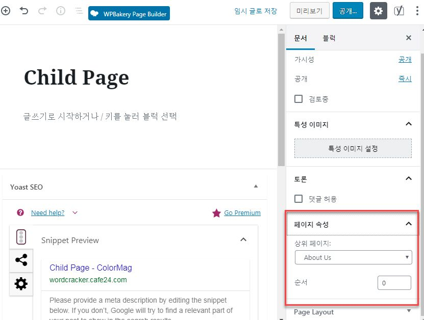ワードプレスのページ - サブページに設定する