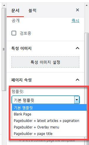 ワードプレスのページのテンプレートを指定する