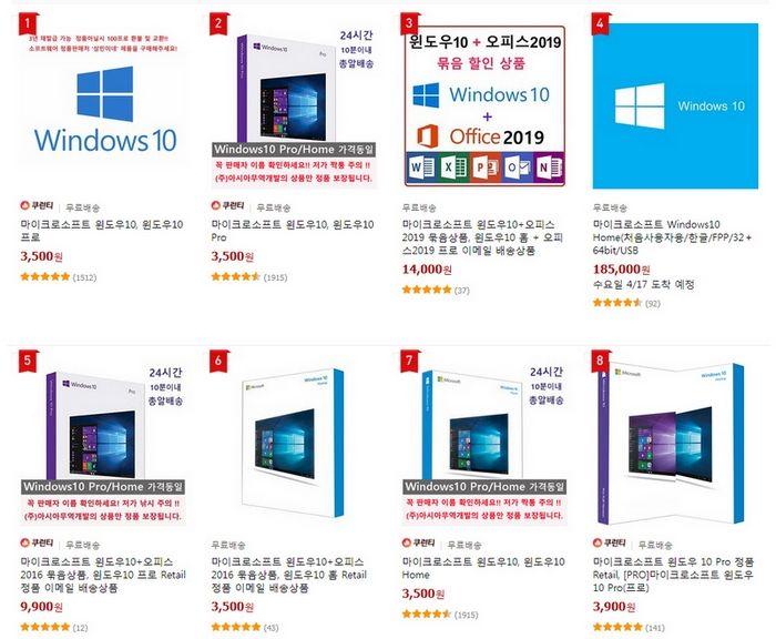 쿠팡 Windows 10 정품 검색