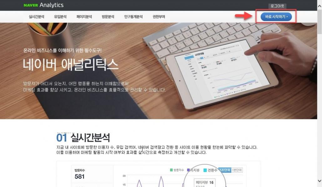 네이버 애널리틱스 소개 페이지