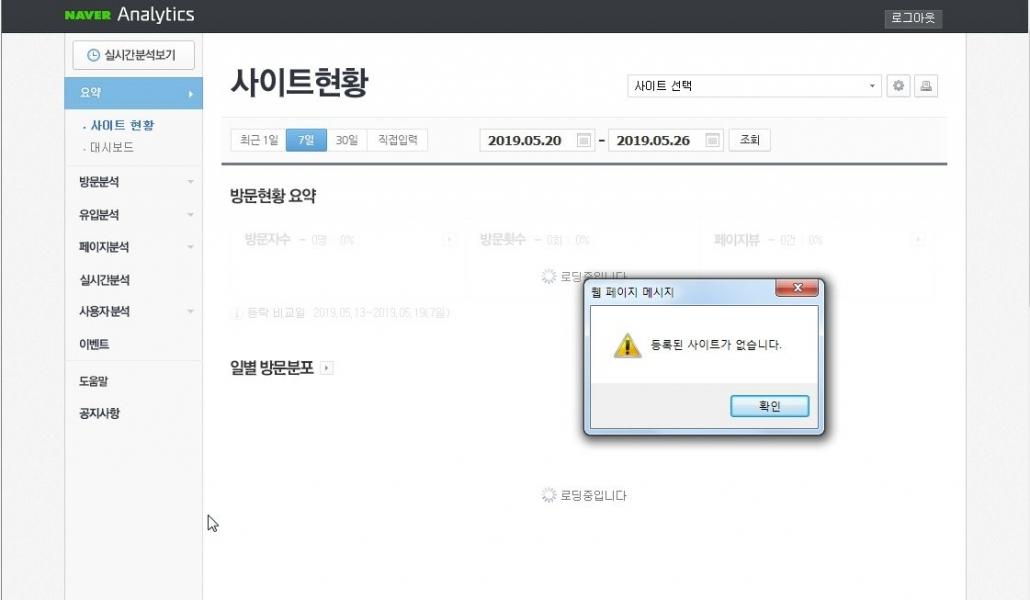 네이버 애널리틱스 - 등록된 사이트가 없습니다.