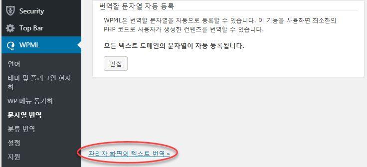 워드프레스 WPML 플러그인 - 관리자 화면의 텍스트 번역
