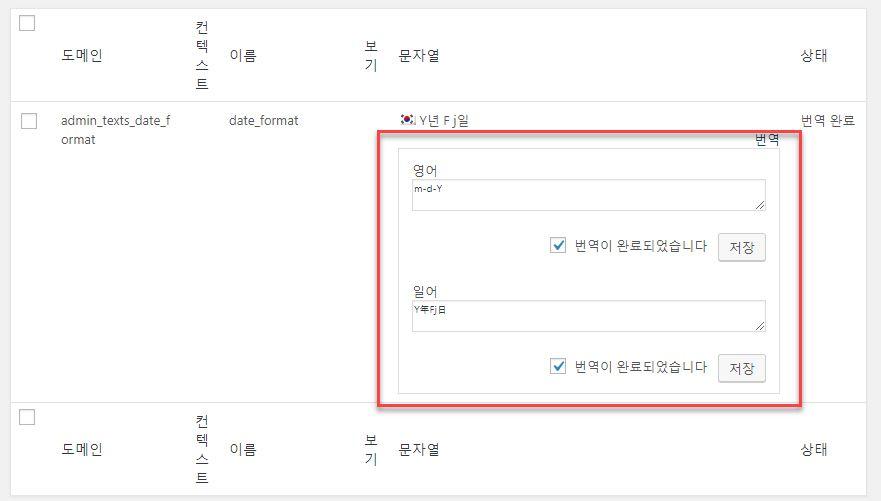 워드프레스 WPML 사이트 날짜 형식 번역