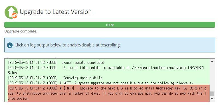 WHMを最新バージョンにアップグレード