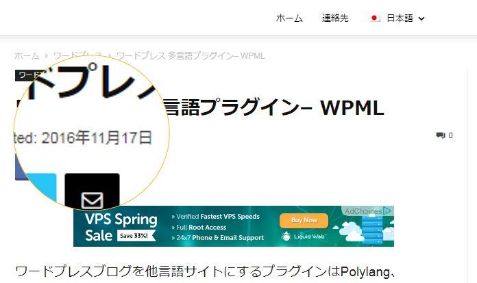 WPML 날짜 형식 번역