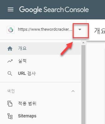 グーグルSearch Console  - 新しいドメインを追加する