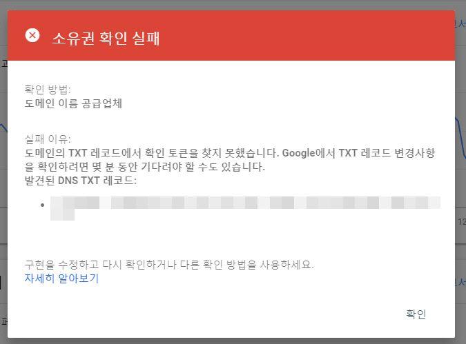 Failed to confirm compressor  -  Googleのウェブマスターツール - 新しいSearch Consoleでドメインの所有権を確認する