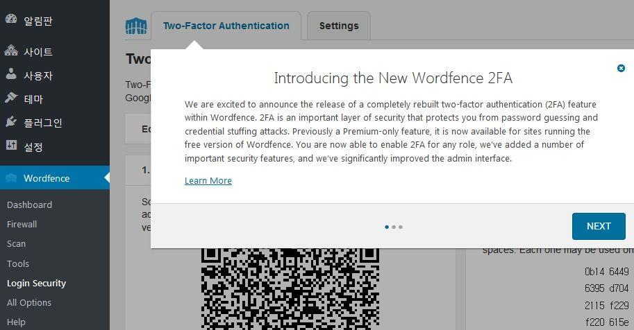 Wordfence 플러그인 - 로그인 보호 기능