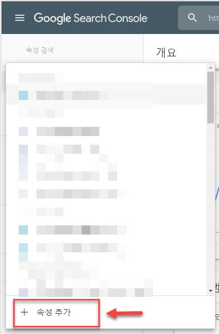 Googleのウェブマスターツール - プロパティの追加