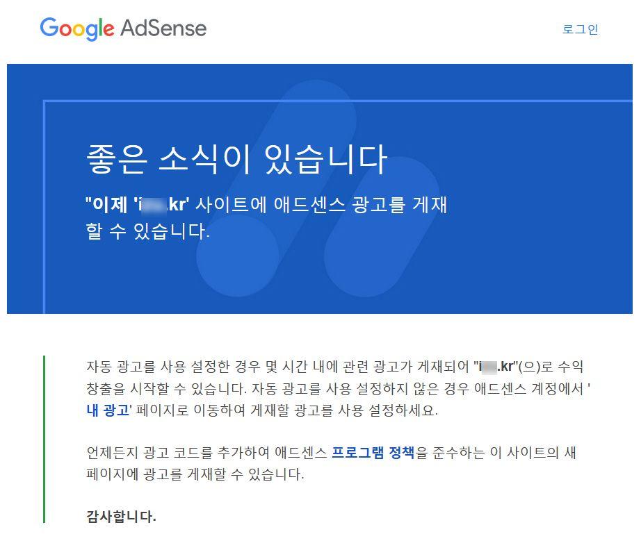 AdSense 広告掲載の承認メール