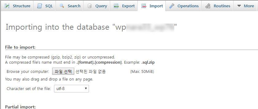 phpMyAdmin  - データベースのインポート