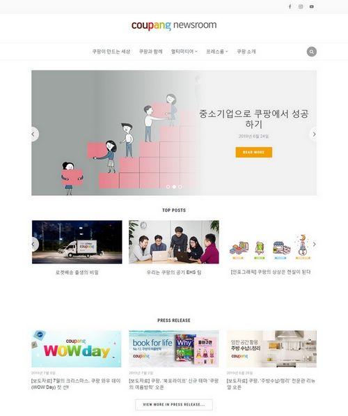쿠팡 뉴스룸 사이트