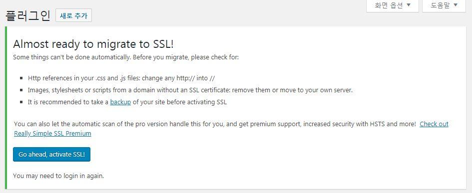 워드프레스 SSL 인증서 적용