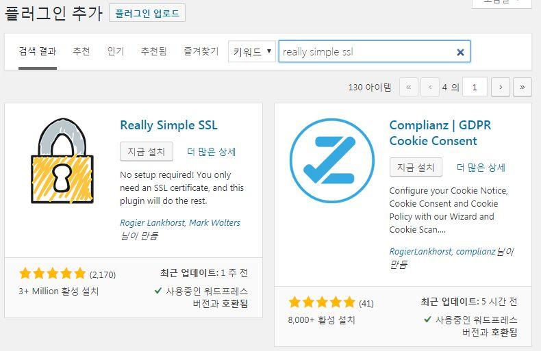 Really Simple SSLプラグイン