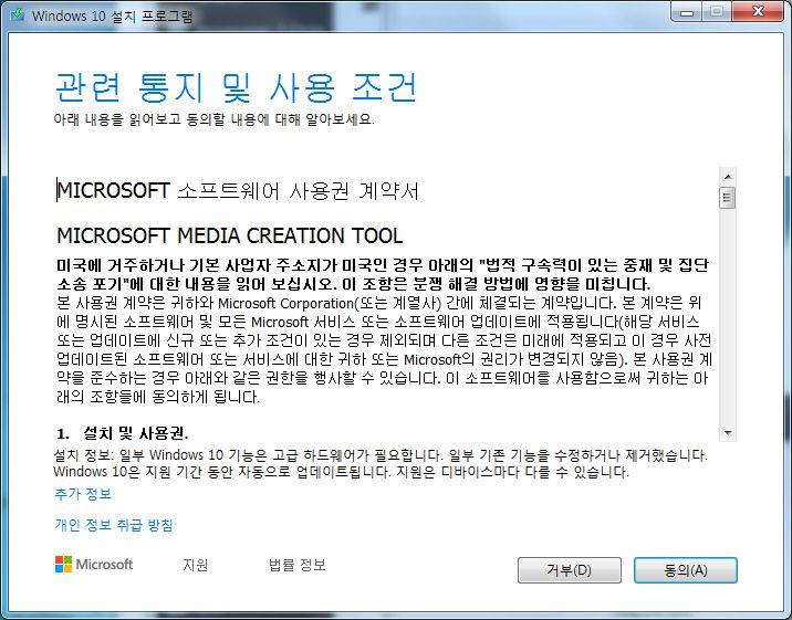 Windows 10 설치 USB 만들기