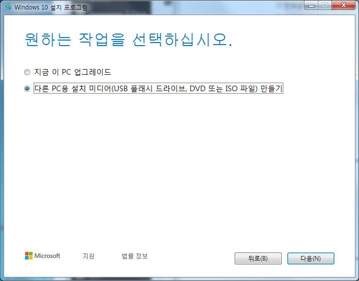 윈도 10 설치 USB 만들기
