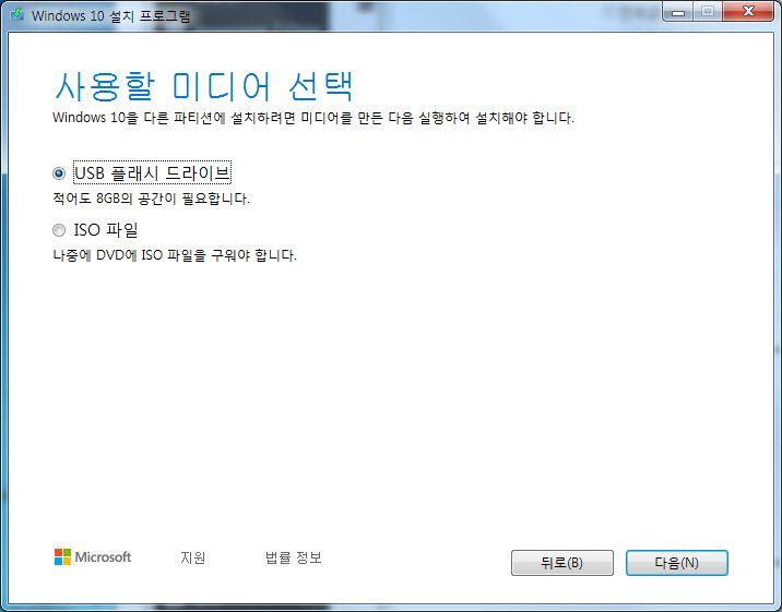 윈도 10 설치 미디어 만들기