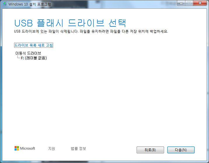 윈도 10 설치 디스크 만들기
