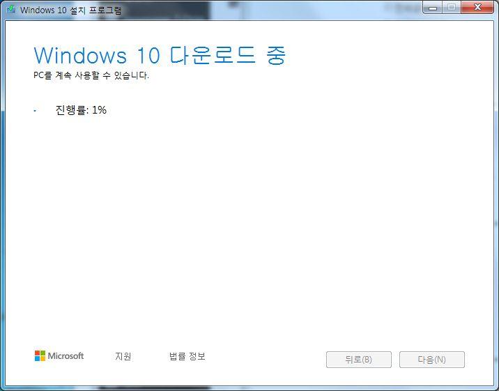 Windows 10 다운로드 중