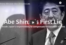 일본 아베 수상의 거짓말