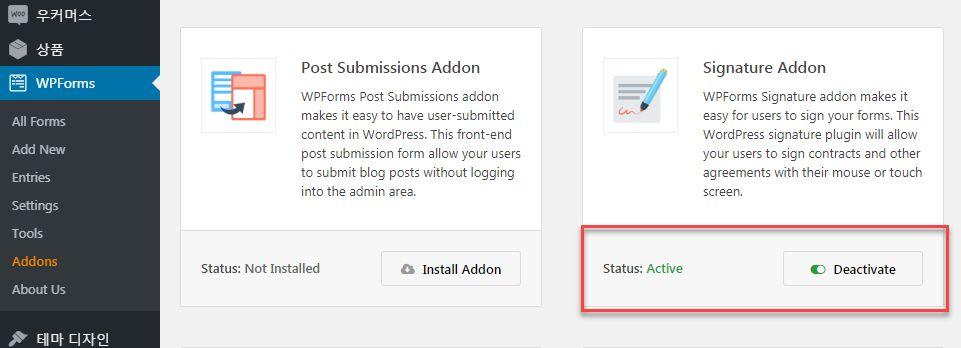 WordPress コンタクトフォームWPForms Signature Addon署名アドオン