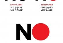 일본 보이콧 불매운동 배너