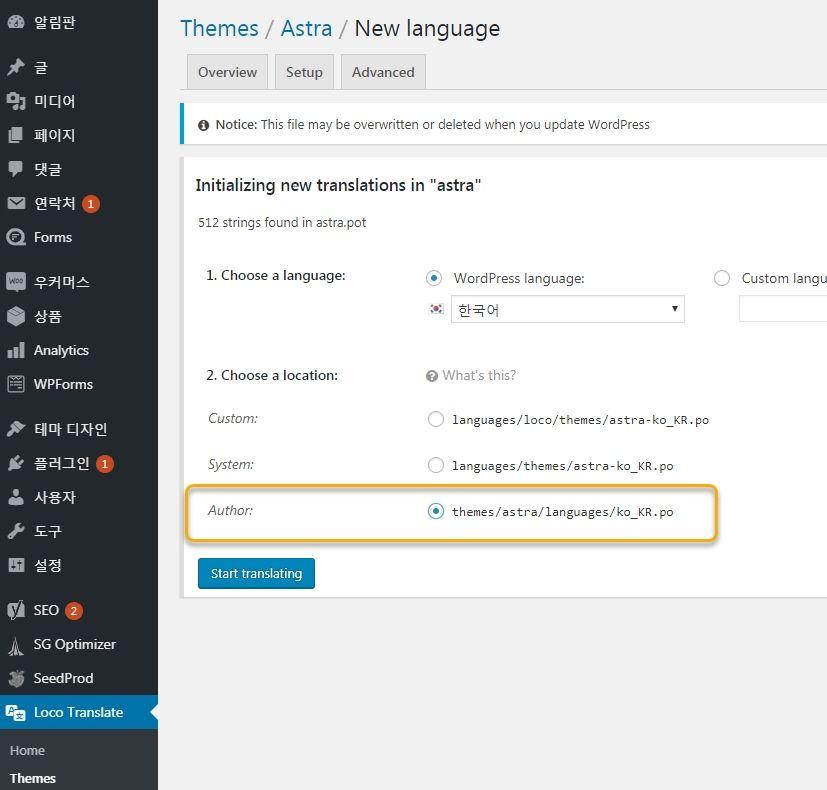 ワードプレスのテーマファイルの翻訳方法
