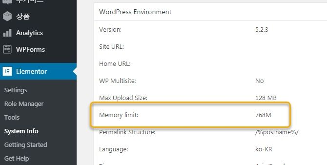 WordPress Elementor  - システム情報