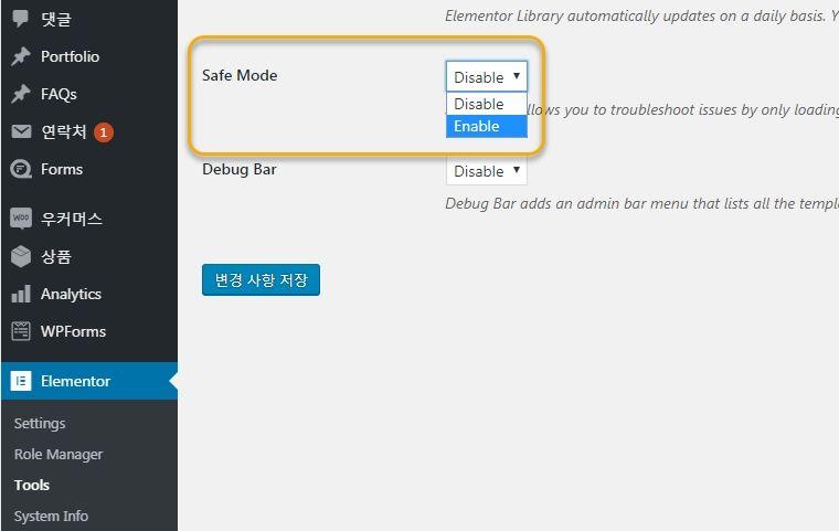 ワードプレスElementorセーフモードSafe Mode