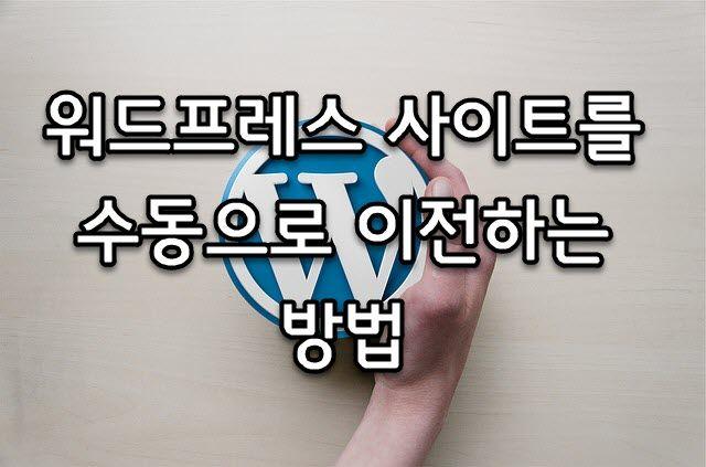 WordPress サイト前の移行