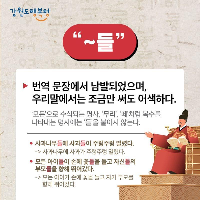 번역 문장에서 유래된 '~들'