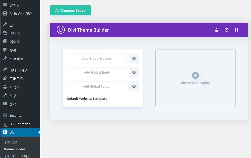 Divi Theme Builder added compressor  -  Divi 4.0更新:カテゴリー、個々のページなどのヘッダ、本文、フッターを自由にデザイン