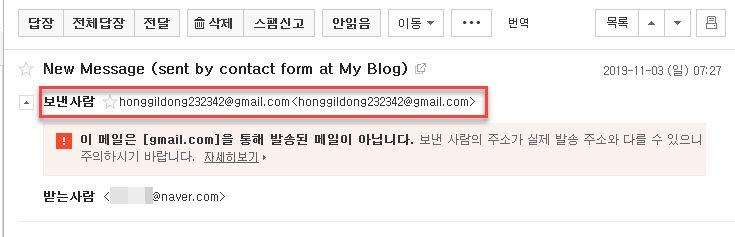 엔폴드 테마 컨택트 폼 문의 - 보내는 사람 이메일 주소