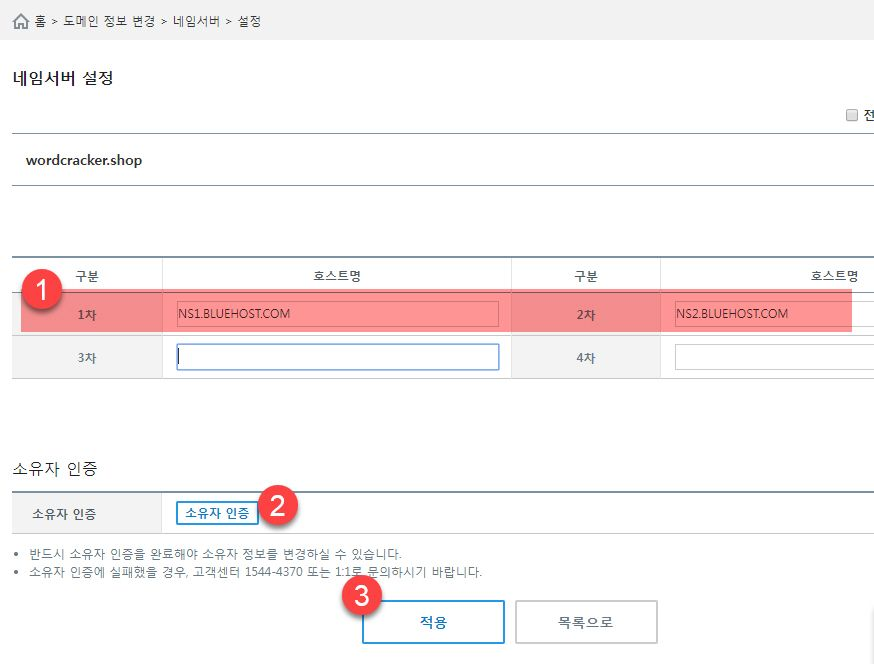 ガッビアーノ登録ドメインのネームサーバを変更する
