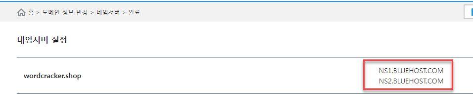 가비아 도메인 네임서버 정보 업데이트 완료