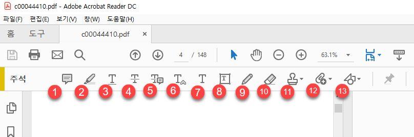 Adobe社のAcrobat注釈機能詳細を発見する