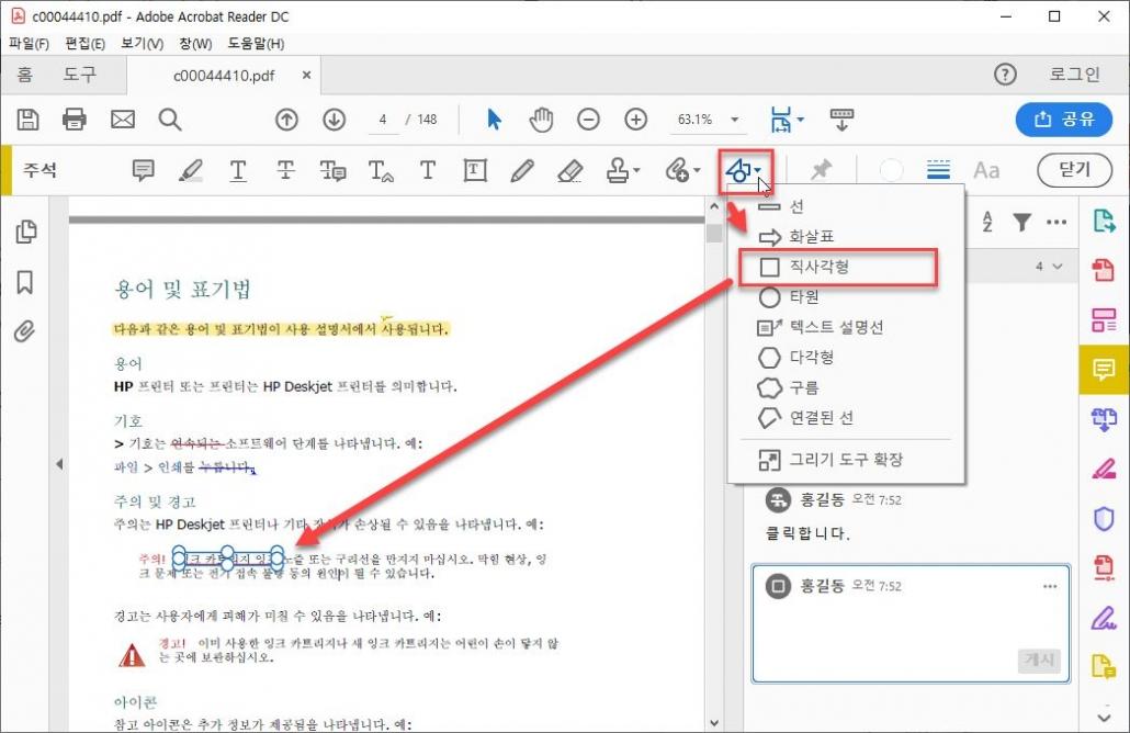 Adobe Reader DC(アクロバットリーダー)を使用してPDF文書に注釈2