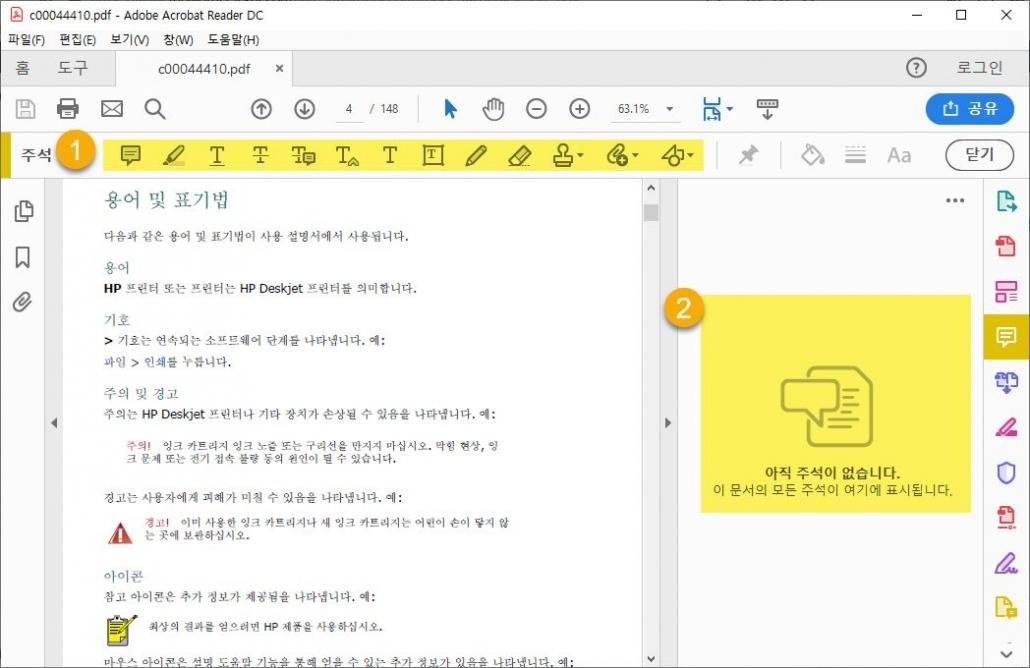 PDFの注釈機能