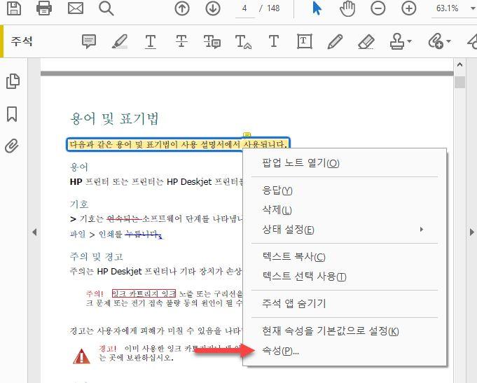 PDF注釈者の名前を変更する