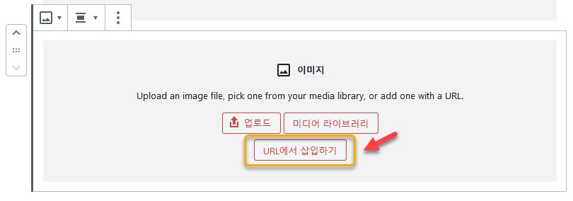 WordPress 画像を挿入する -  URLから挿入するオプション