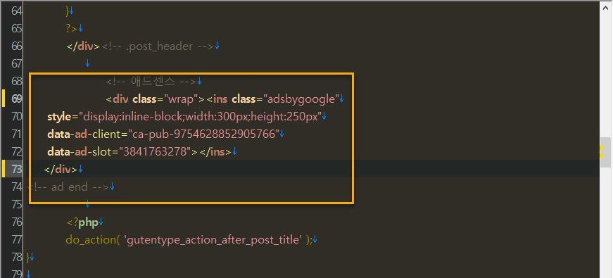 Google AdSenseの広告バナーコード -  HTMLパート