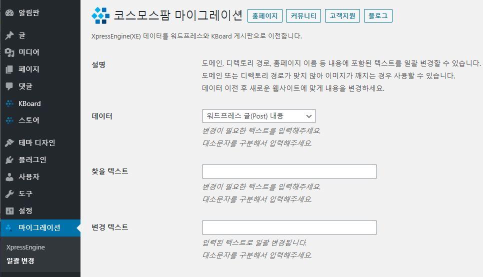 XE掲示板をワードプレスに移転する方法