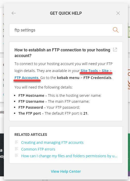 サイトグラウンドFTPの使い方