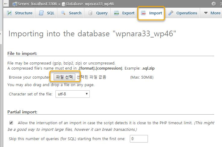 DBのインポート -  phpMyAdmin