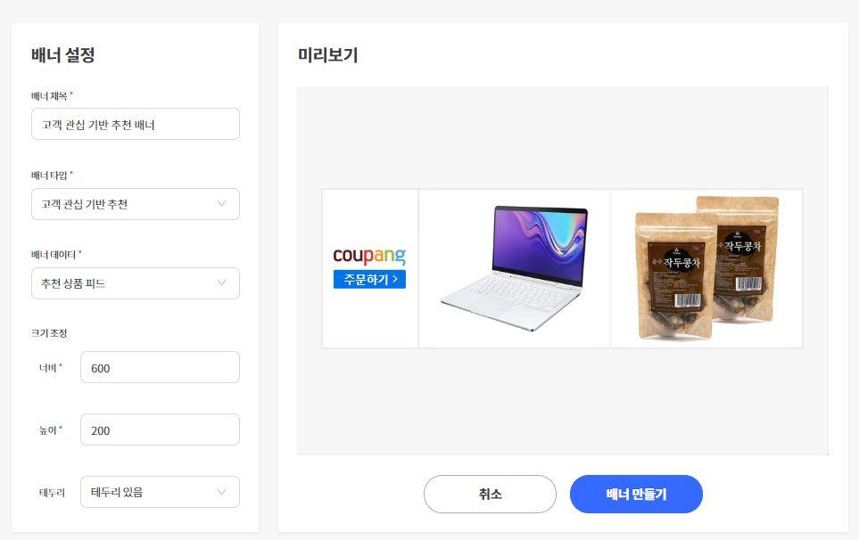 쿠팡 파트너스 배너 설정 - 고객 관심 기반 추천