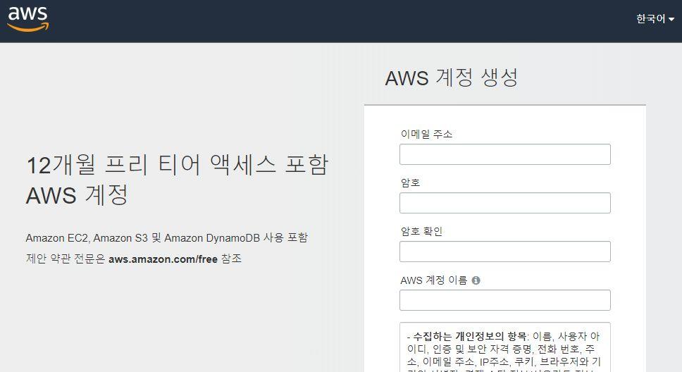 アマゾンAWSアカウントの作成