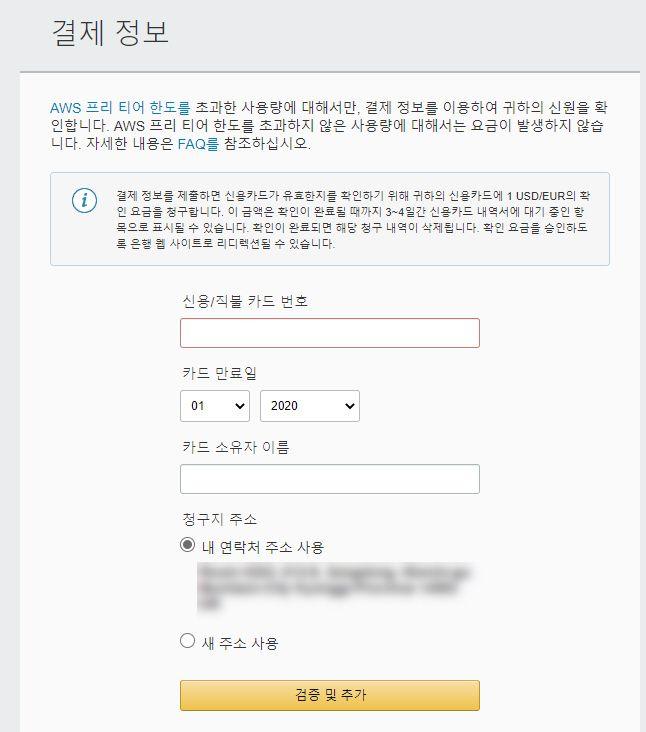 아마존 AWS 계정 생성 - 결제 정보 입력