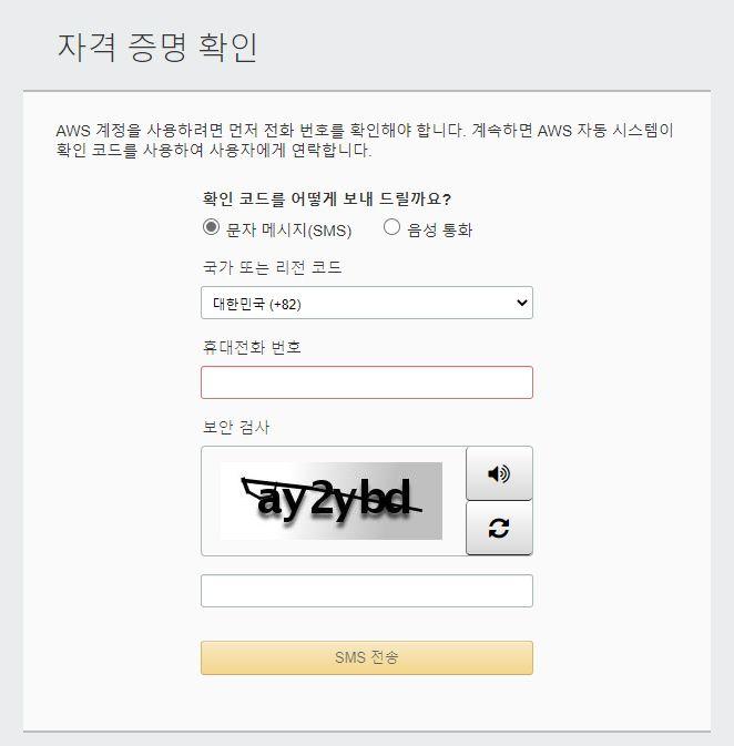 アマゾンAWS登録資格確認
